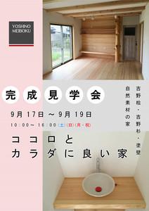 0909完成見学会_1