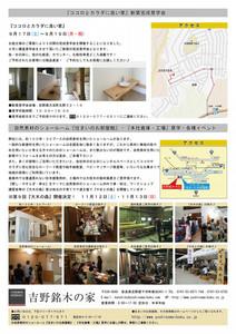 0909完成見学会_2
