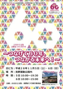 9-hyousi2016_1