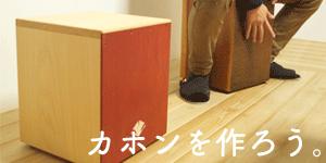 第5回 吉野ひのきで作る「カホン」ワークショップ