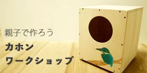 7/22 第4回 やまとの森