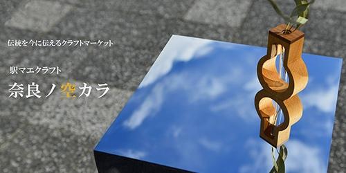 5/7 奈良ノ空カラ [終了]