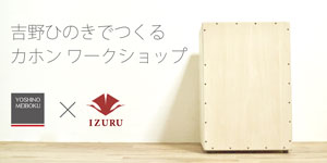 第7回 吉野ヒノキ「マイカホン」ワークショップ